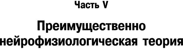DJVU. Теории научения[6-е издание]. Хегенхан Б. Р. Страница 342. Читать онлайн