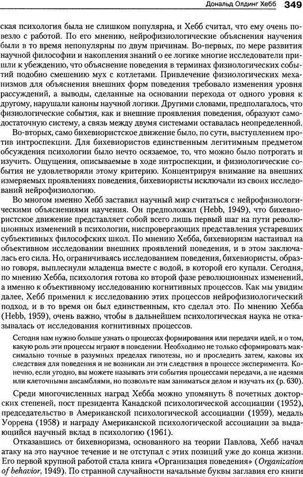 DJVU. Теории научения[6-е издание]. Хегенхан Б. Р. Страница 346. Читать онлайн