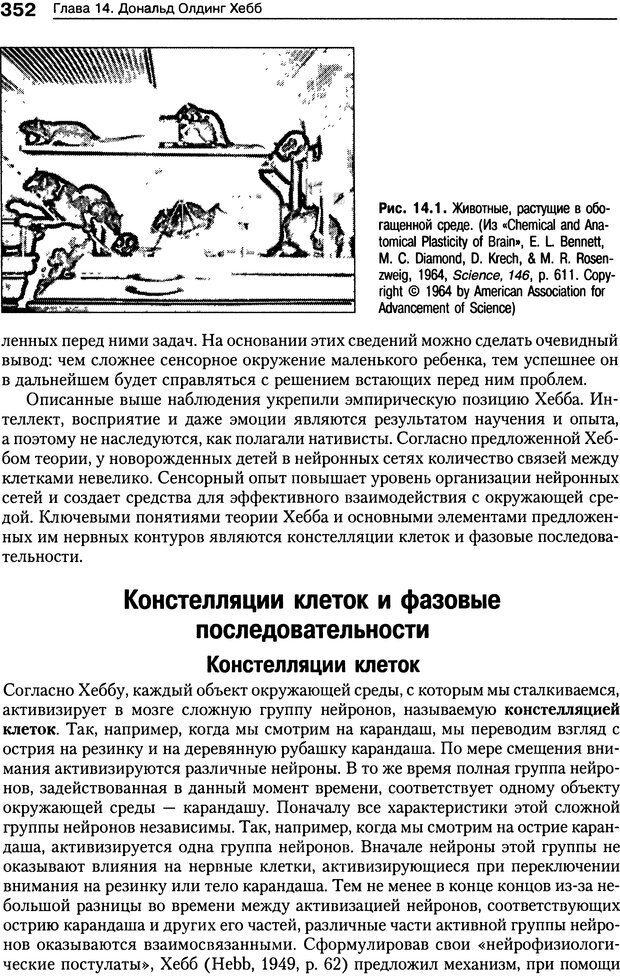 DJVU. Теории научения[6-е издание]. Хегенхан Б. Р. Страница 349. Читать онлайн