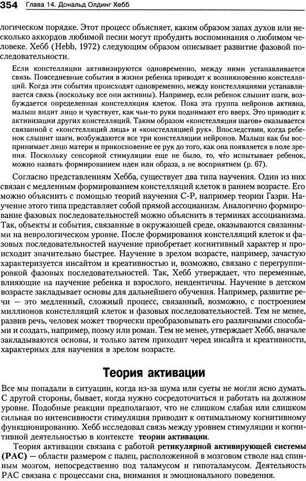 DJVU. Теории научения[6-е издание]. Хегенхан Б. Р. Страница 351. Читать онлайн