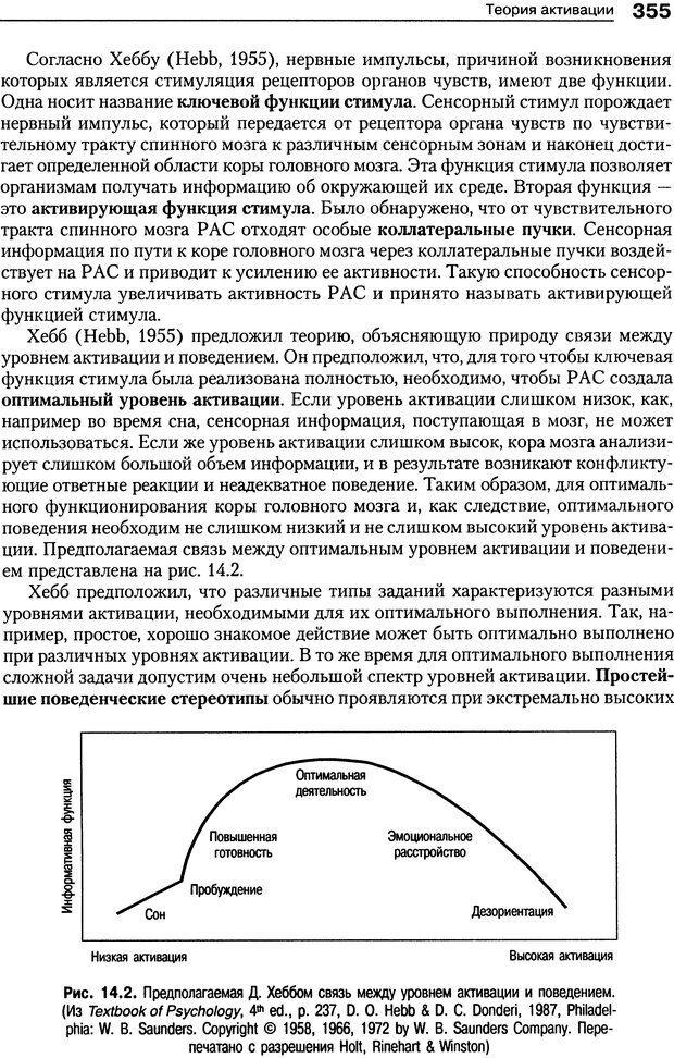 DJVU. Теории научения[6-е издание]. Хегенхан Б. Р. Страница 352. Читать онлайн