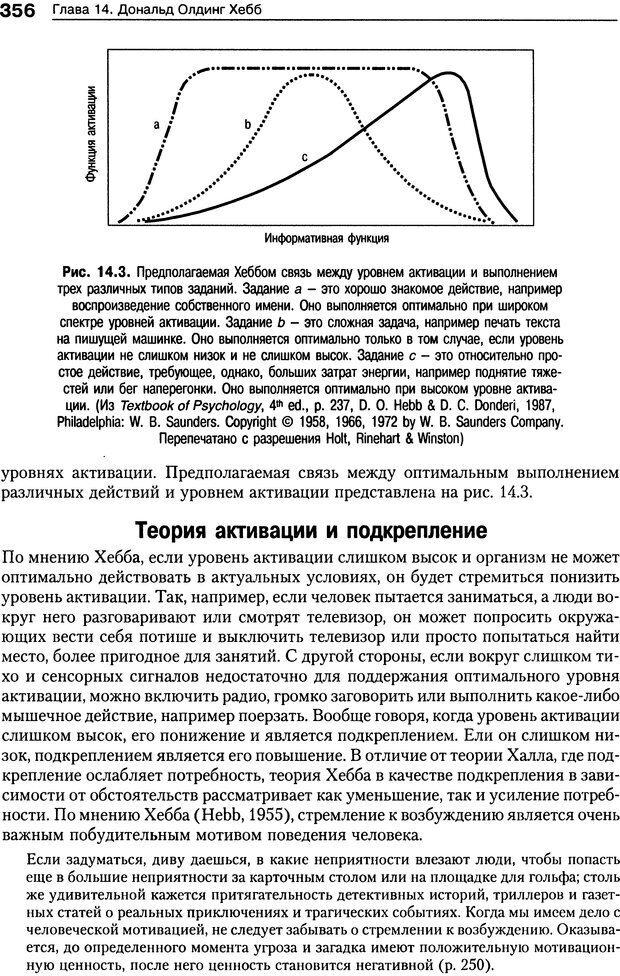 DJVU. Теории научения[6-е издание]. Хегенхан Б. Р. Страница 353. Читать онлайн