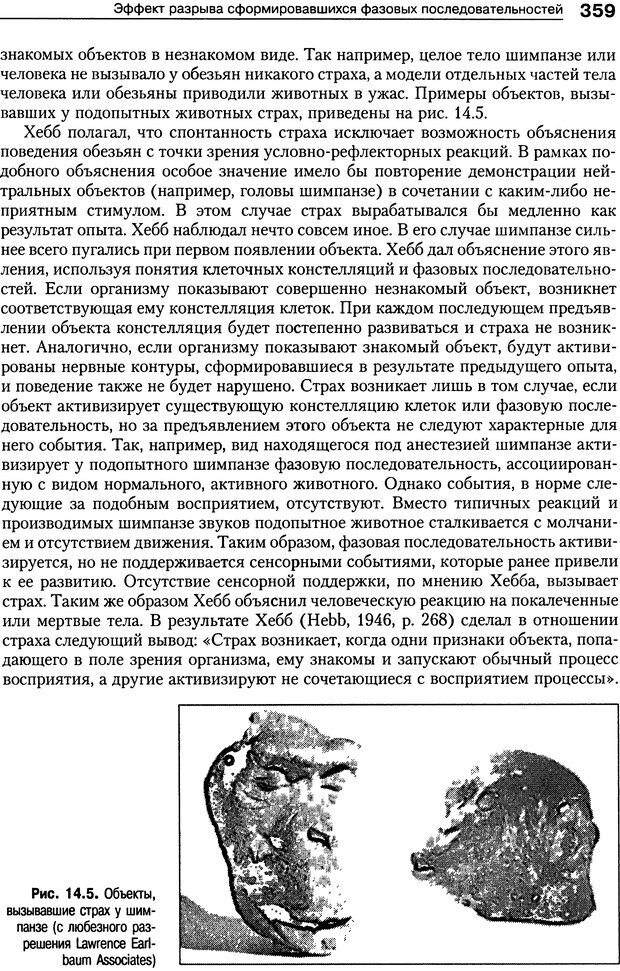DJVU. Теории научения[6-е издание]. Хегенхан Б. Р. Страница 356. Читать онлайн