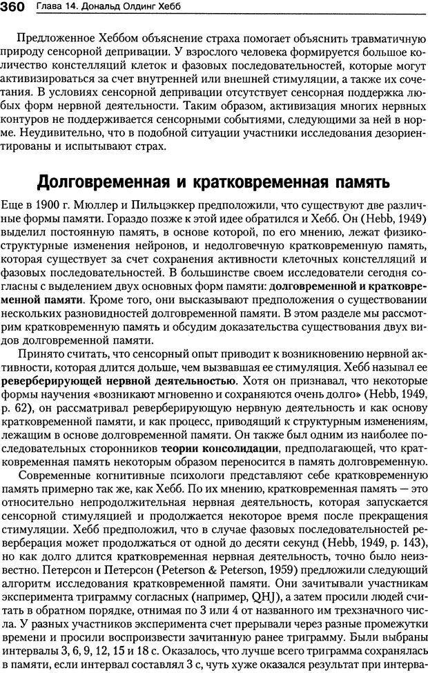 DJVU. Теории научения[6-е издание]. Хегенхан Б. Р. Страница 357. Читать онлайн
