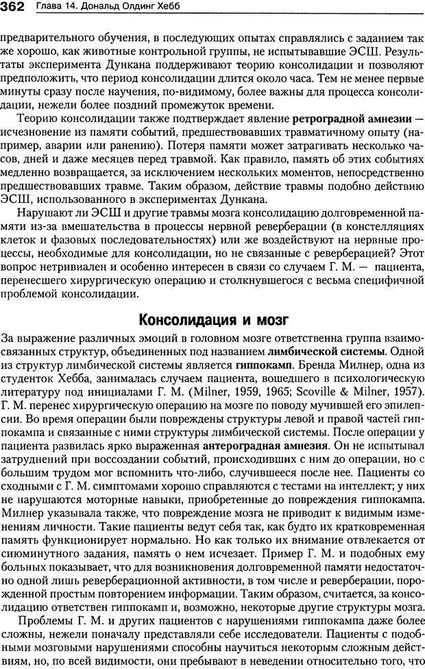 DJVU. Теории научения[6-е издание]. Хегенхан Б. Р. Страница 359. Читать онлайн