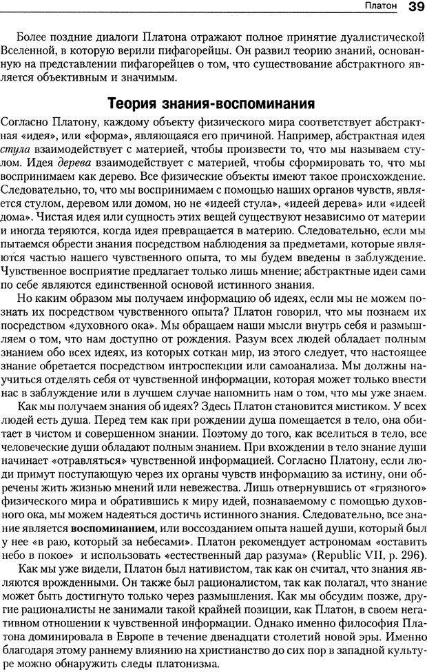 DJVU. Теории научения[6-е издание]. Хегенхан Б. Р. Страница 36. Читать онлайн