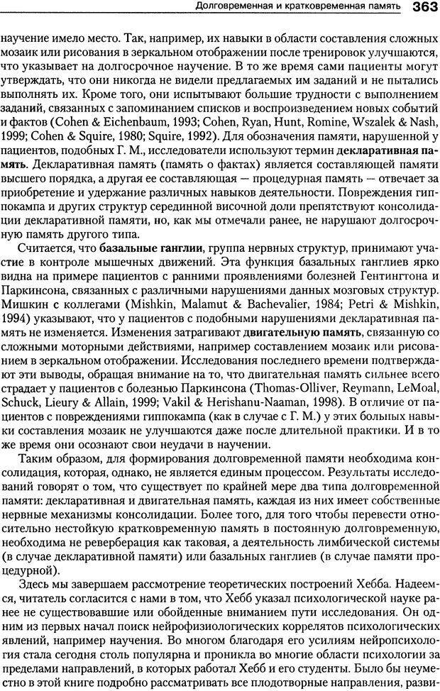 DJVU. Теории научения[6-е издание]. Хегенхан Б. Р. Страница 360. Читать онлайн