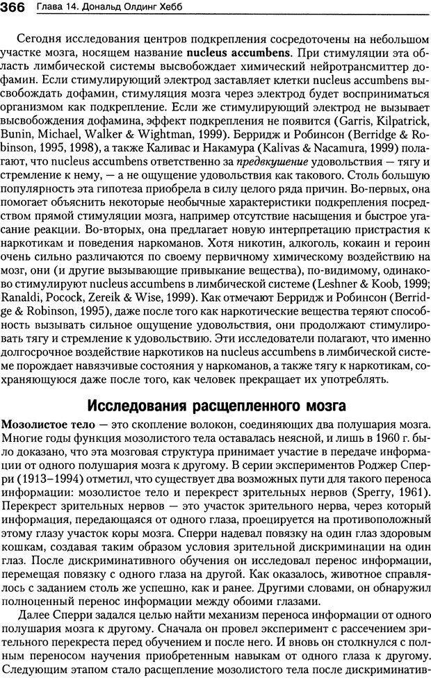 DJVU. Теории научения[6-е издание]. Хегенхан Б. Р. Страница 363. Читать онлайн