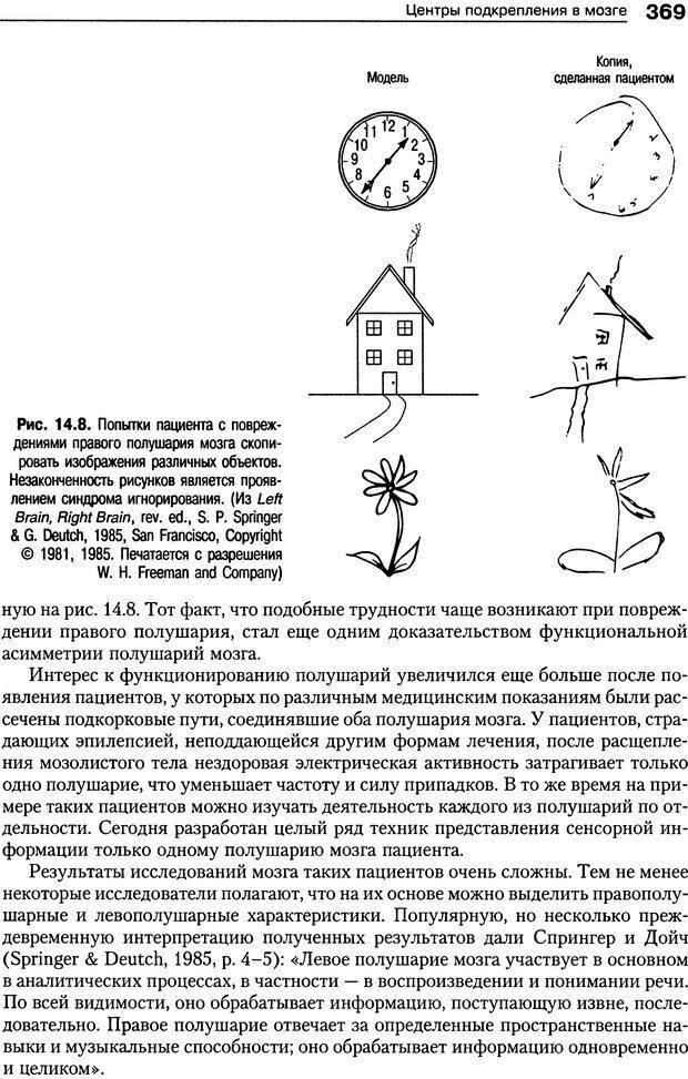 DJVU. Теории научения[6-е издание]. Хегенхан Б. Р. Страница 366. Читать онлайн