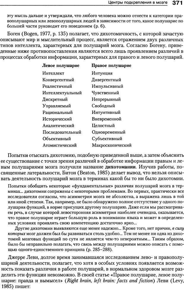 DJVU. Теории научения[6-е издание]. Хегенхан Б. Р. Страница 368. Читать онлайн