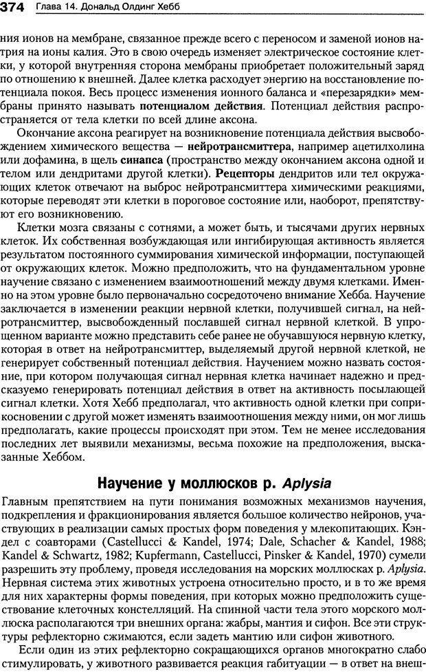 DJVU. Теории научения[6-е издание]. Хегенхан Б. Р. Страница 371. Читать онлайн