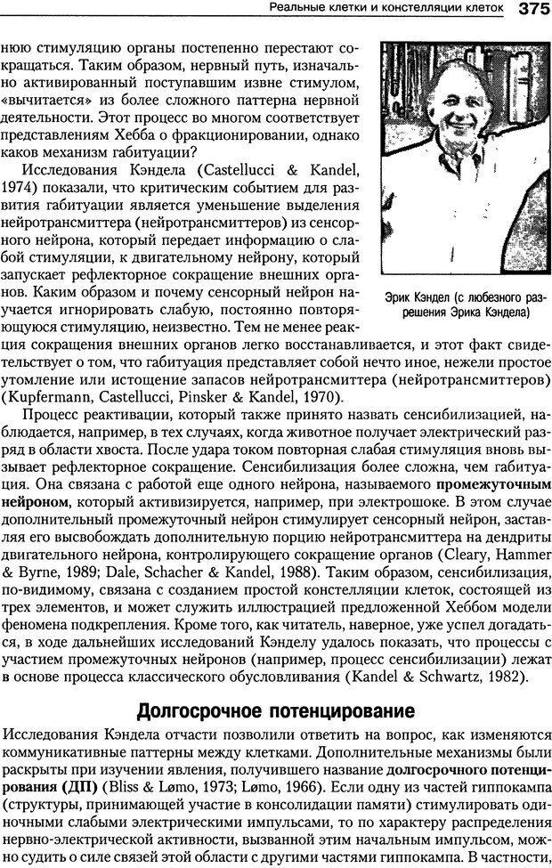 DJVU. Теории научения[6-е издание]. Хегенхан Б. Р. Страница 372. Читать онлайн