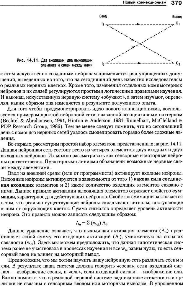 DJVU. Теории научения[6-е издание]. Хегенхан Б. Р. Страница 376. Читать онлайн