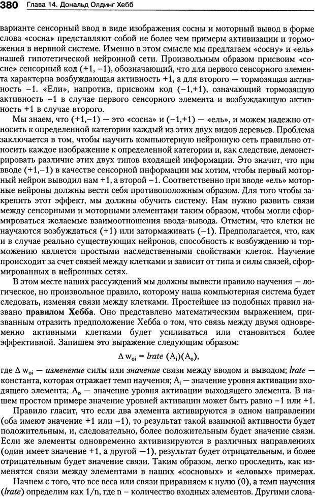 DJVU. Теории научения[6-е издание]. Хегенхан Б. Р. Страница 377. Читать онлайн