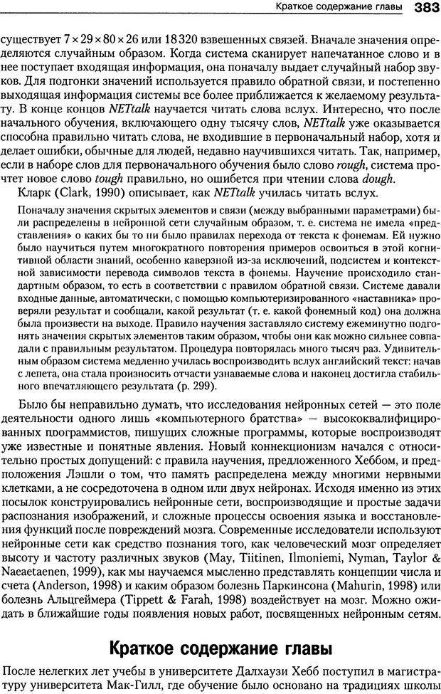 DJVU. Теории научения[6-е издание]. Хегенхан Б. Р. Страница 380. Читать онлайн