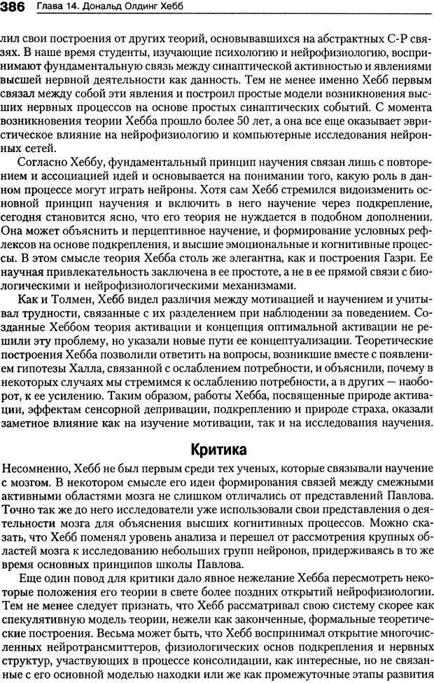 DJVU. Теории научения[6-е издание]. Хегенхан Б. Р. Страница 383. Читать онлайн