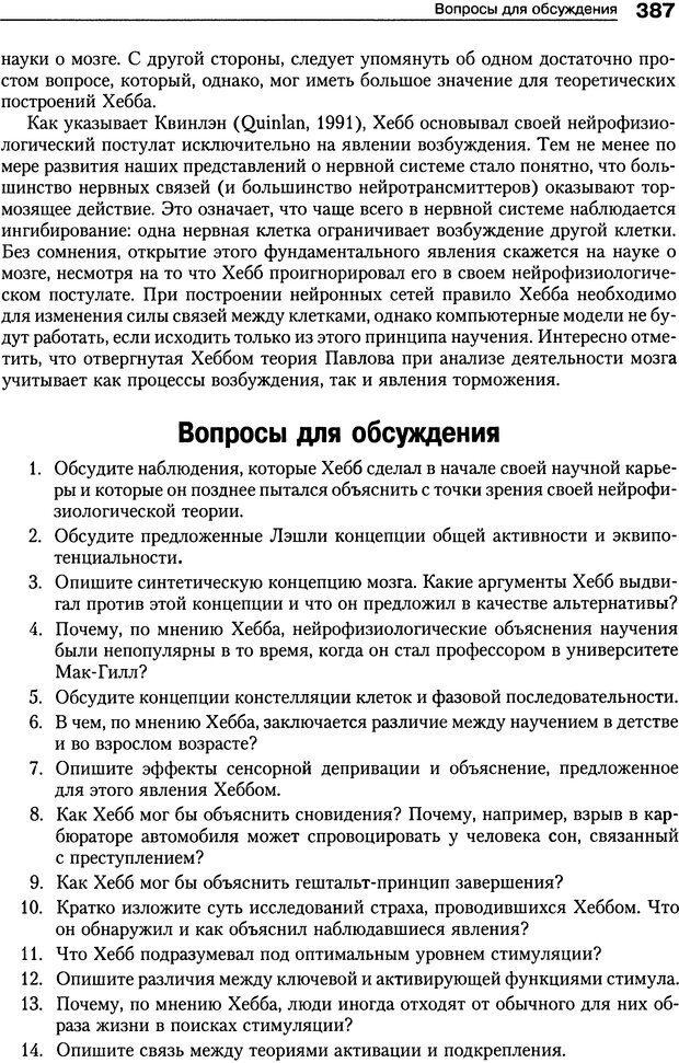 DJVU. Теории научения[6-е издание]. Хегенхан Б. Р. Страница 384. Читать онлайн
