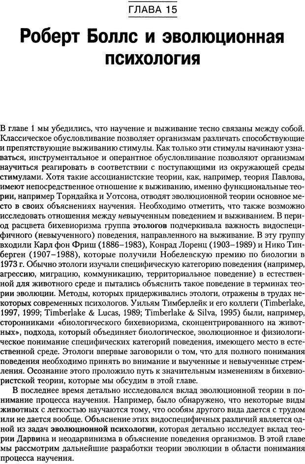 DJVU. Теории научения[6-е издание]. Хегенхан Б. Р. Страница 387. Читать онлайн