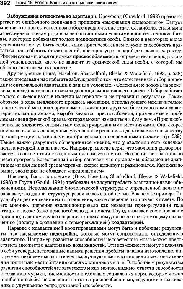 DJVU. Теории научения[6-е издание]. Хегенхан Б. Р. Страница 389. Читать онлайн