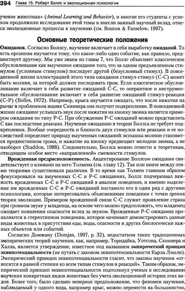 DJVU. Теории научения[6-е издание]. Хегенхан Б. Р. Страница 391. Читать онлайн