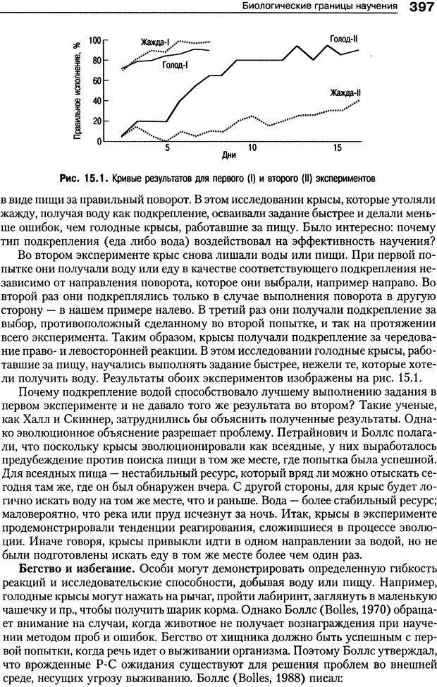 DJVU. Теории научения[6-е издание]. Хегенхан Б. Р. Страница 394. Читать онлайн