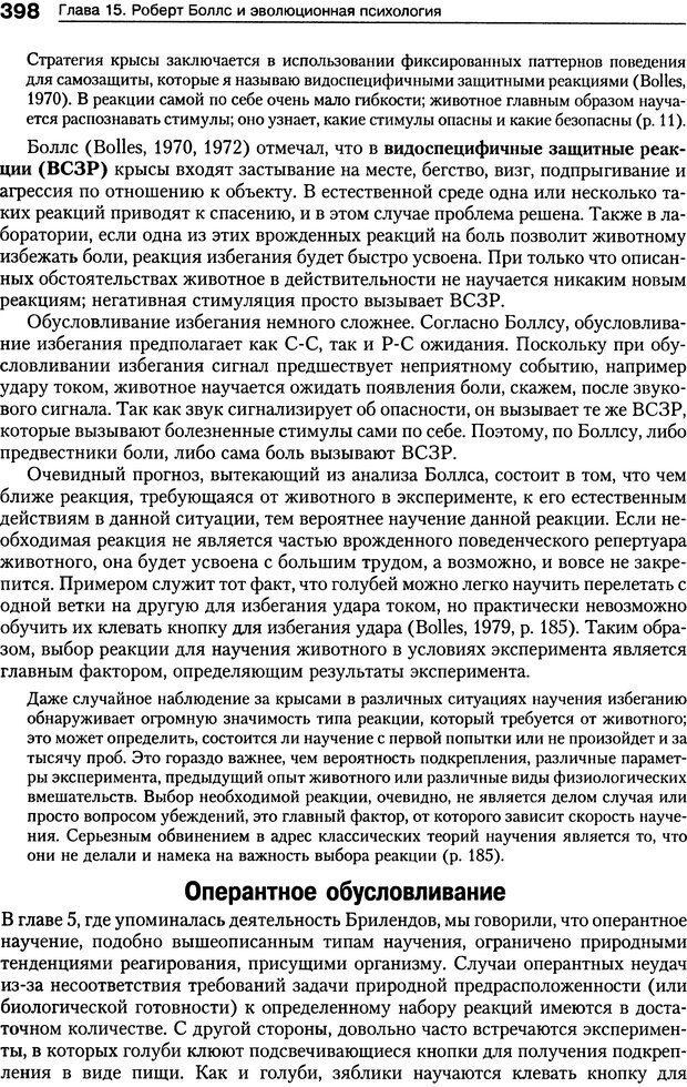 DJVU. Теории научения[6-е издание]. Хегенхан Б. Р. Страница 395. Читать онлайн