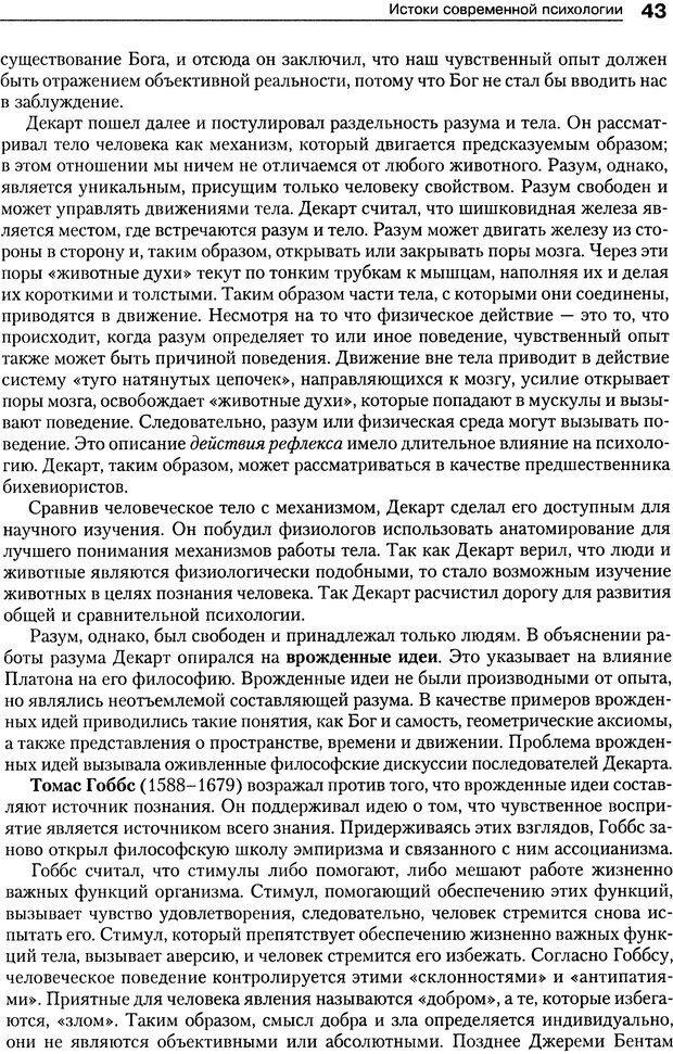 DJVU. Теории научения[6-е издание]. Хегенхан Б. Р. Страница 40. Читать онлайн