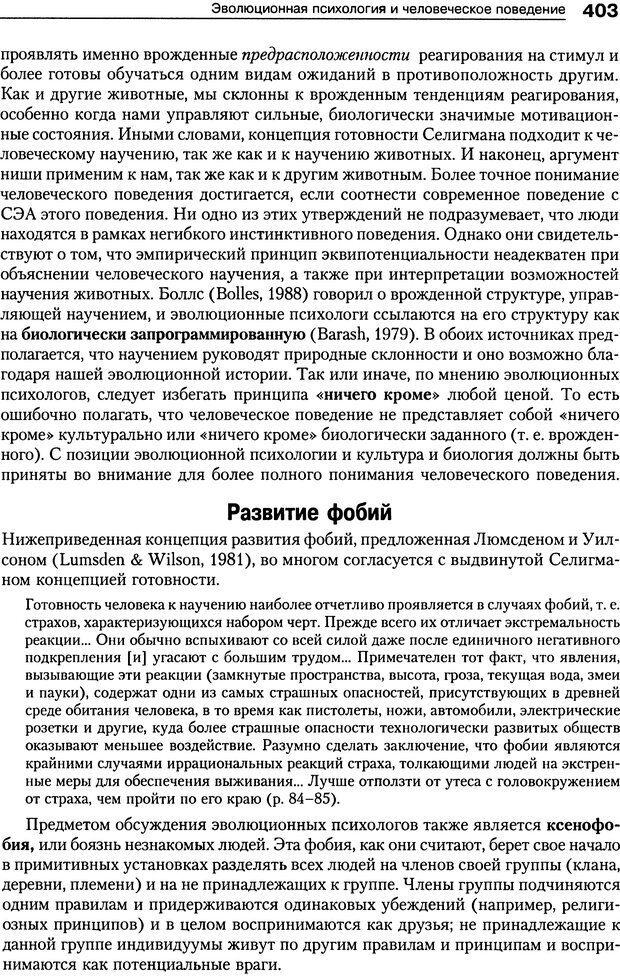 DJVU. Теории научения[6-е издание]. Хегенхан Б. Р. Страница 400. Читать онлайн