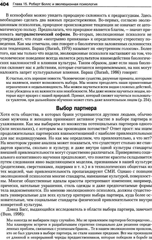 DJVU. Теории научения[6-е издание]. Хегенхан Б. Р. Страница 401. Читать онлайн