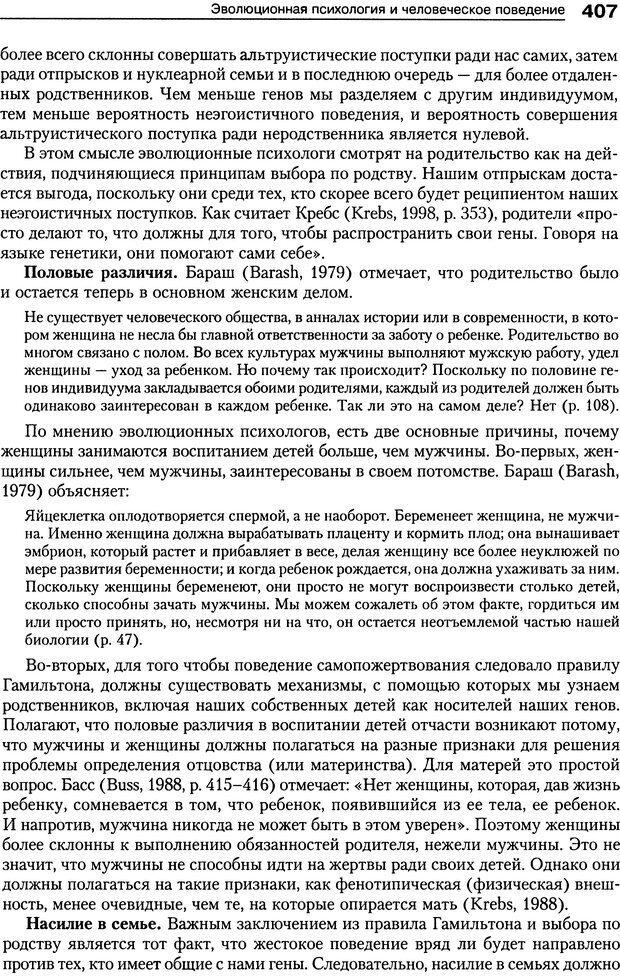 DJVU. Теории научения[6-е издание]. Хегенхан Б. Р. Страница 404. Читать онлайн