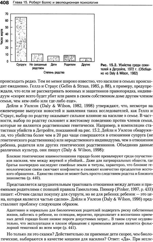 DJVU. Теории научения[6-е издание]. Хегенхан Б. Р. Страница 405. Читать онлайн