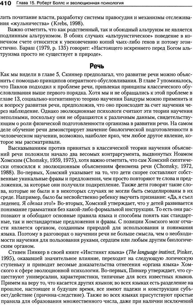 DJVU. Теории научения[6-е издание]. Хегенхан Б. Р. Страница 407. Читать онлайн