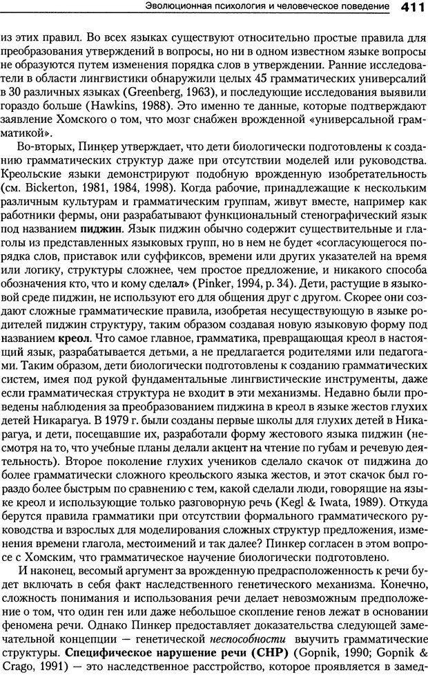 DJVU. Теории научения[6-е издание]. Хегенхан Б. Р. Страница 408. Читать онлайн