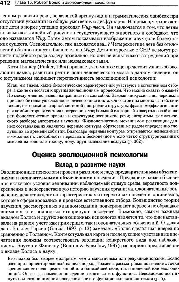 DJVU. Теории научения[6-е издание]. Хегенхан Б. Р. Страница 409. Читать онлайн
