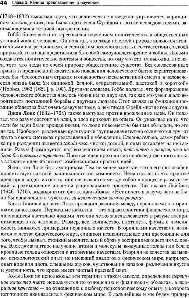 DJVU. Теории научения[6-е издание]. Хегенхан Б. Р. Страница 41. Читать онлайн