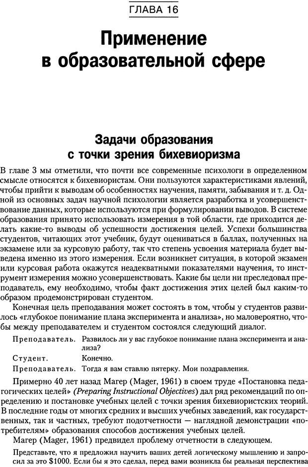 DJVU. Теории научения[6-е издание]. Хегенхан Б. Р. Страница 413. Читать онлайн