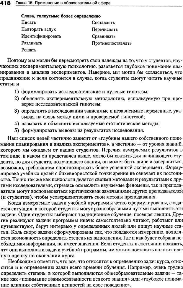 DJVU. Теории научения[6-е издание]. Хегенхан Б. Р. Страница 415. Читать онлайн
