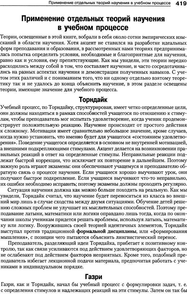 DJVU. Теории научения[6-е издание]. Хегенхан Б. Р. Страница 416. Читать онлайн
