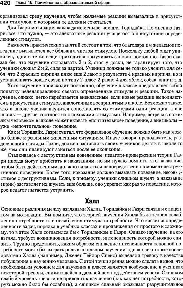 DJVU. Теории научения[6-е издание]. Хегенхан Б. Р. Страница 417. Читать онлайн