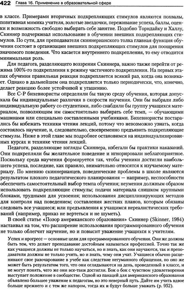 DJVU. Теории научения[6-е издание]. Хегенхан Б. Р. Страница 419. Читать онлайн