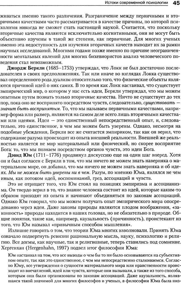 DJVU. Теории научения[6-е издание]. Хегенхан Б. Р. Страница 42. Читать онлайн