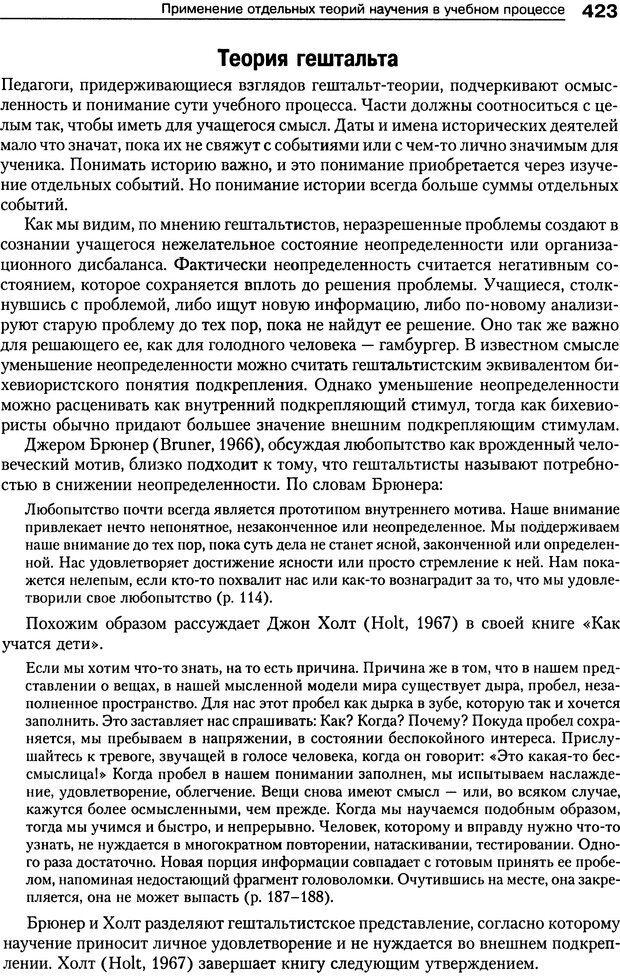 DJVU. Теории научения[6-е издание]. Хегенхан Б. Р. Страница 420. Читать онлайн