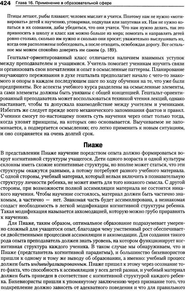 DJVU. Теории научения[6-е издание]. Хегенхан Б. Р. Страница 421. Читать онлайн