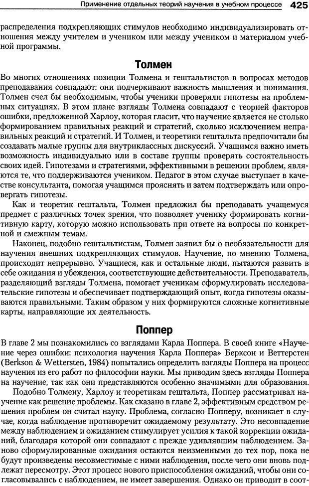 DJVU. Теории научения[6-е издание]. Хегенхан Б. Р. Страница 422. Читать онлайн