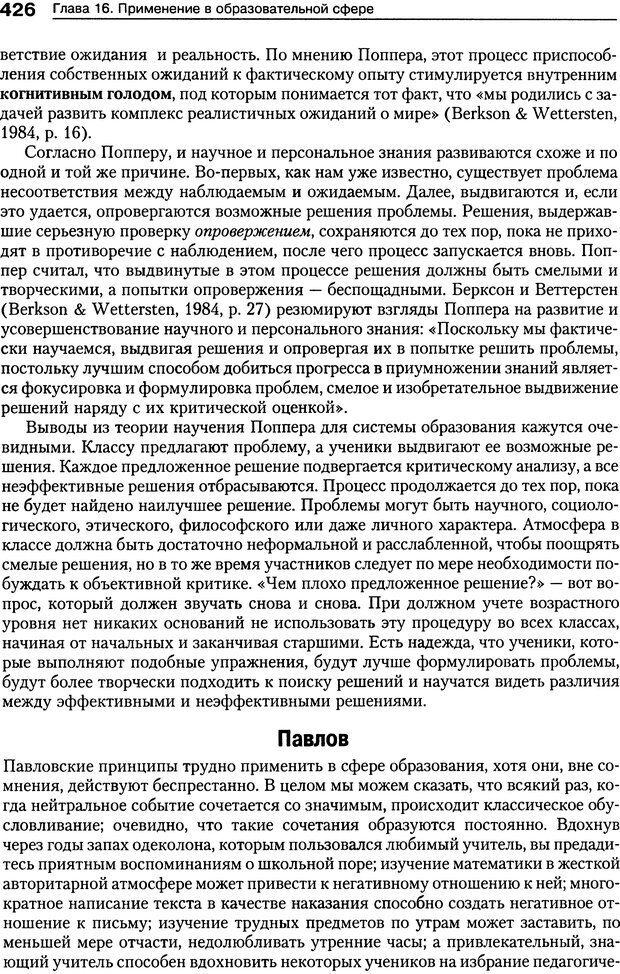DJVU. Теории научения[6-е издание]. Хегенхан Б. Р. Страница 423. Читать онлайн