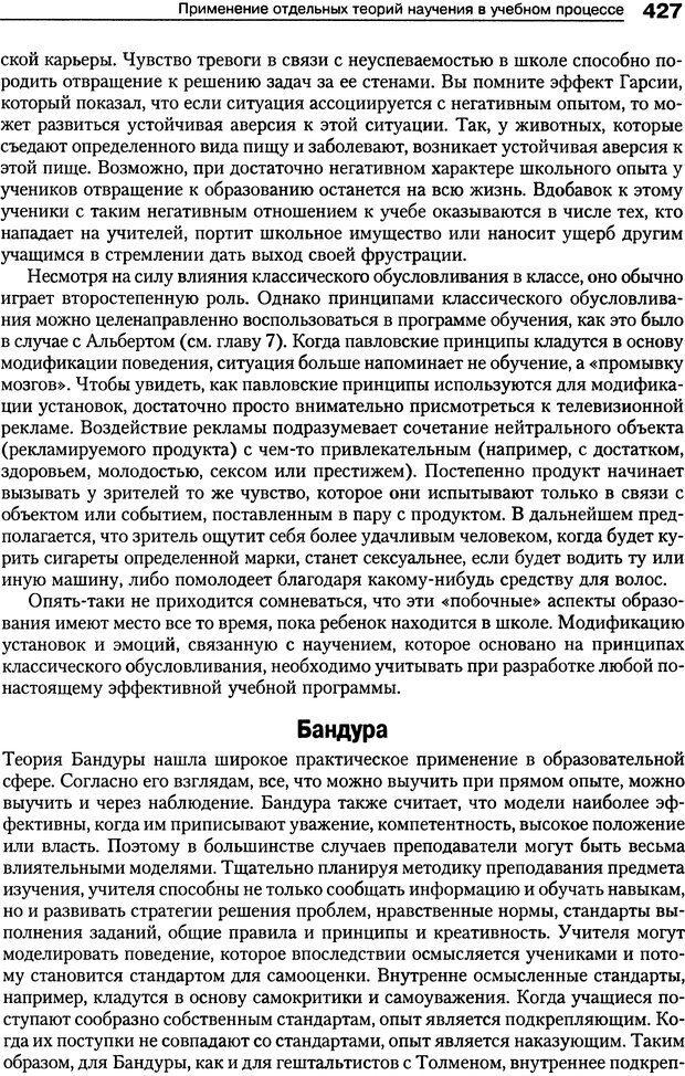 DJVU. Теории научения[6-е издание]. Хегенхан Б. Р. Страница 424. Читать онлайн