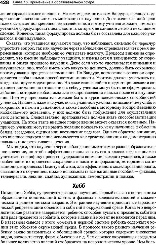 DJVU. Теории научения[6-е издание]. Хегенхан Б. Р. Страница 425. Читать онлайн