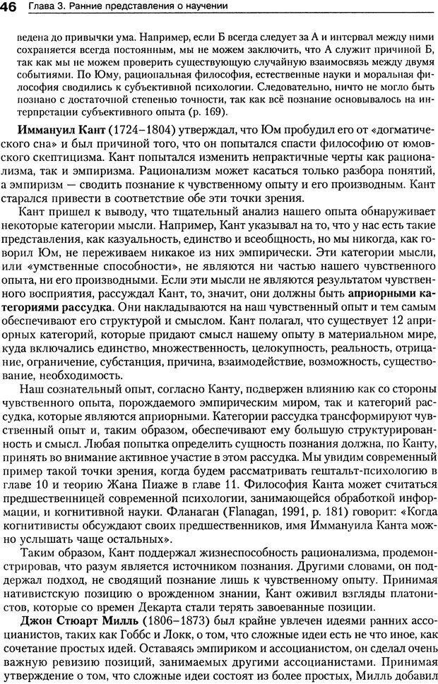 DJVU. Теории научения[6-е издание]. Хегенхан Б. Р. Страница 43. Читать онлайн