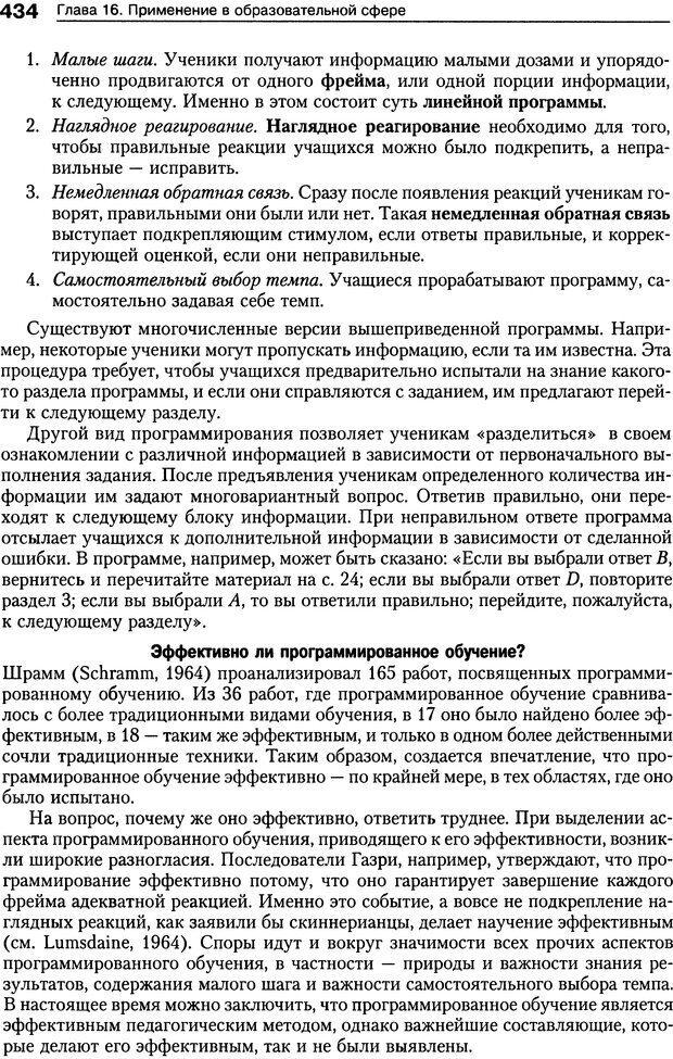 DJVU. Теории научения[6-е издание]. Хегенхан Б. Р. Страница 431. Читать онлайн