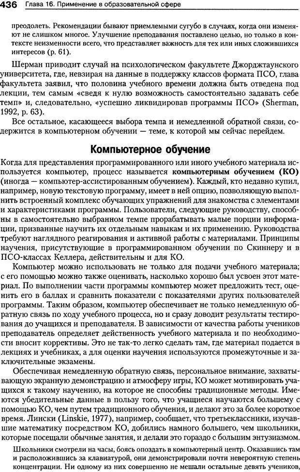 DJVU. Теории научения[6-е издание]. Хегенхан Б. Р. Страница 433. Читать онлайн